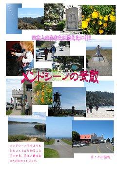 mend_suteki.jpg