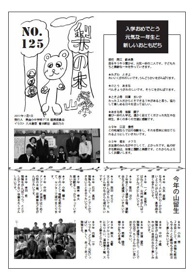 NASHINOKI125.jpg